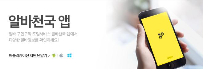 알바천국 앱 - 알바 구인구직 포털서비스 알바천국 앱에서 다양한 알바정보를 확인하세요!(애플리케이션 지원 단말기 : 안드로이드, IOS)