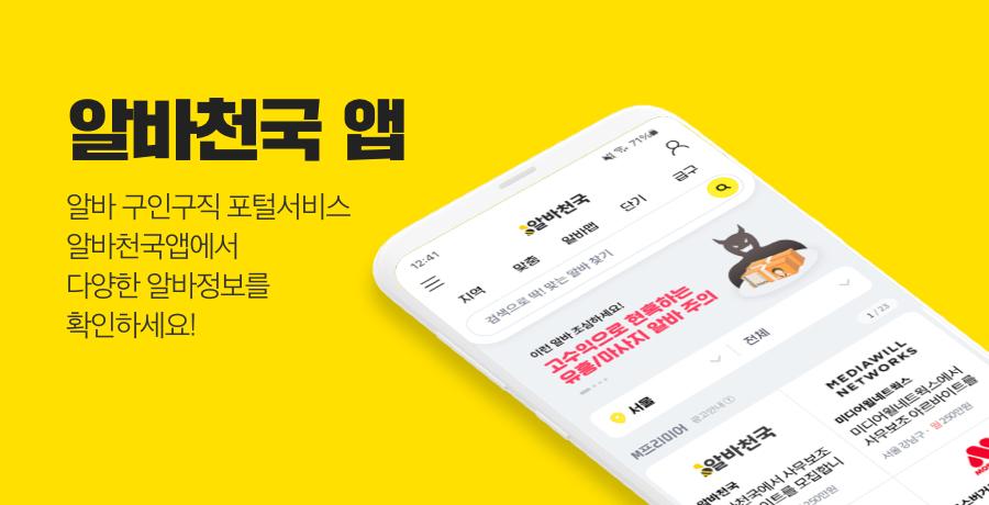 알바천국 앱 - 알바 구인구직 포털서비스 알바천국앱에서 다양한 알바정보를 확인하세요!