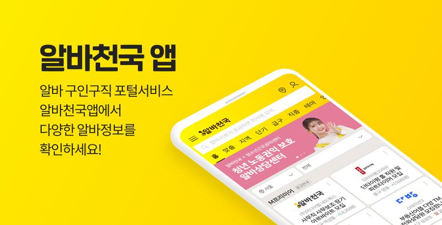 알바천국 앱, 알바 구인구직 포털서비스 알바천국앱에서 다양한 알바정보를 확인하세요!