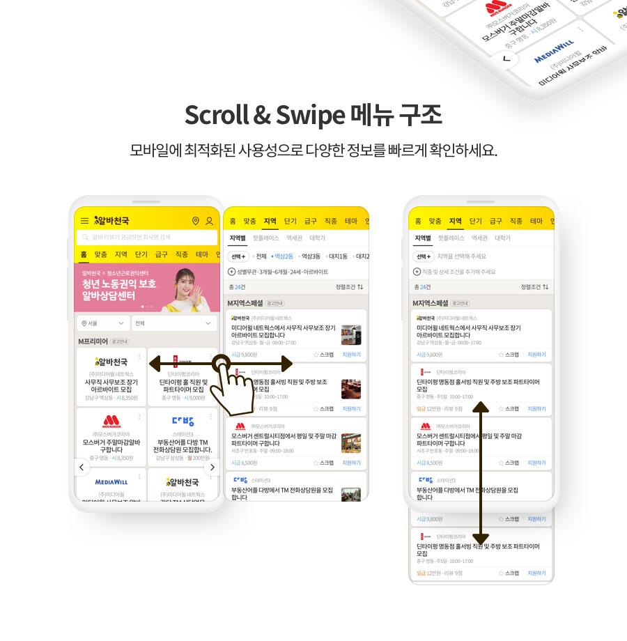Scroll&Swipe 메뉴 구조 - 모바일에 최적화된 사용성으로 다양한 정보를 빠르게 확인하세요.