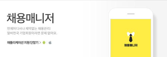 채용 매니저 - 기업 회원을 위한 앱!! 채용매니저에서 쉽고 편리하게 알바생을 구하세요. 채용공고 등록/ 관리부터 지원자 관리까지!! 어디서나 자유롭게 구인 활동을 하세요! (애플리케이션 지원 단말기 : 안드로이드, IOS)
