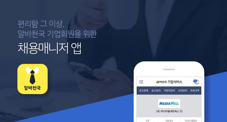 편리함 그 이상, 알바천국 기업회원을 위한 채용매니저 앱