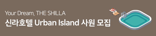 YourDream, THE SHILLA 신라호텔 Urban Island 사원 모집