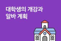 ★대학생 대상★ 개강과 알바 계획