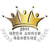2011 대한민국 소비자신뢰도 대표브랜드 대상