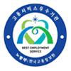 고용서비스우수기관</strong> <em>노동부 &amp; 한국고용정보원