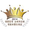 2012 대한민국 소비자신뢰 대표브랜드대상
