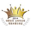 2013 대한민국 소비자신뢰 대표브랜드 대상