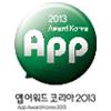 2013 앱 어워드 코리아 '올해의 앱'