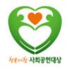 행복더함 사회공헌대상