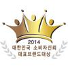 2014 대한민국 소비자신뢰 대표브랜드 대상