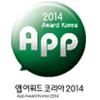 2014 앱 어워드 코리아