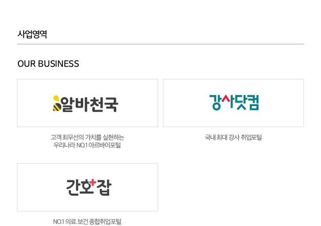 사업영역 - 알바천국, 강사닷컴, JOBsearch, 간호잡