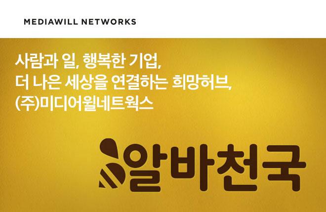 Mediawill Networks - 사람과 일, 행복한 기업, 더 나은 세상을 연결하는 희망허브, (주)미디어윌 네트웍스