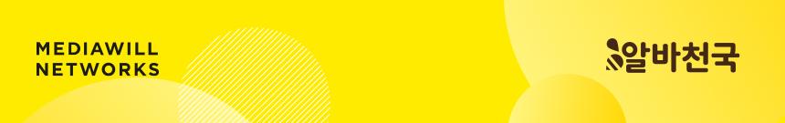 (주)미디어윌네트웍스 알바천국