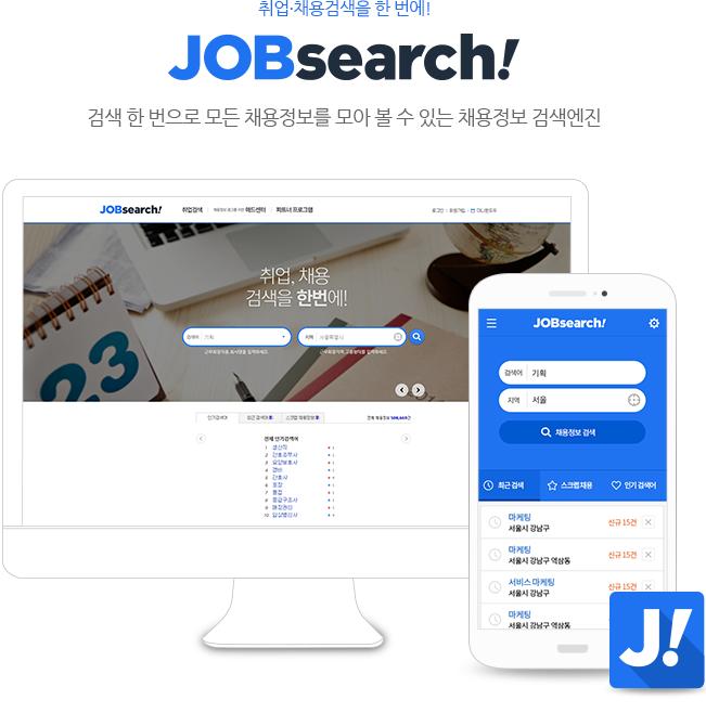 취업/채용검색을 한 번에! JOB Search! - 검색 한 번으로 모든 채용정보를 모아 볼 수 있는 채용정보 검색엔진