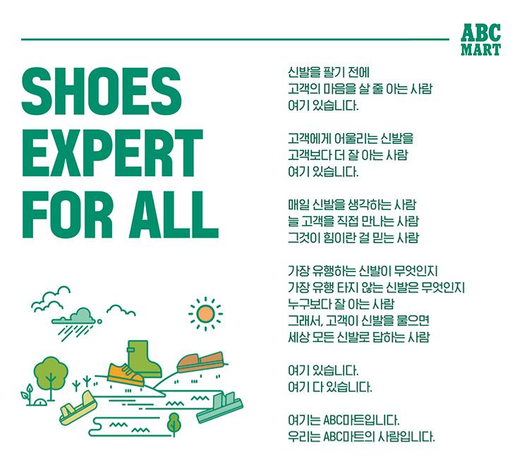 세상의 모든 신발 ABC MART