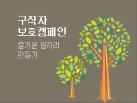 구직자 보호캠페인
