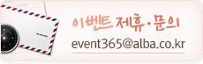 이벤트 제휴·문의 - event365@alba.co.kr