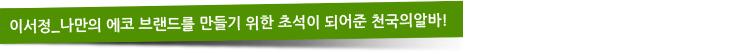 이서정_나만의 에코 브랜드를 만들기 위한 초석이 되어준 천국의알바!