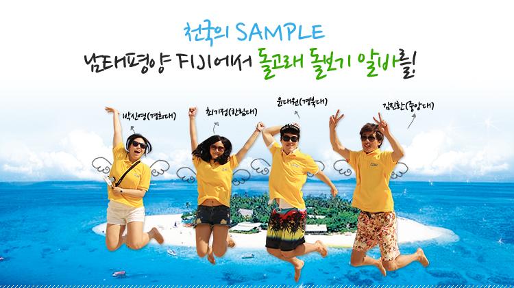 천국의 SAMPLE 남태평양 FIJI에서 돌고대 돌보기 알바를!