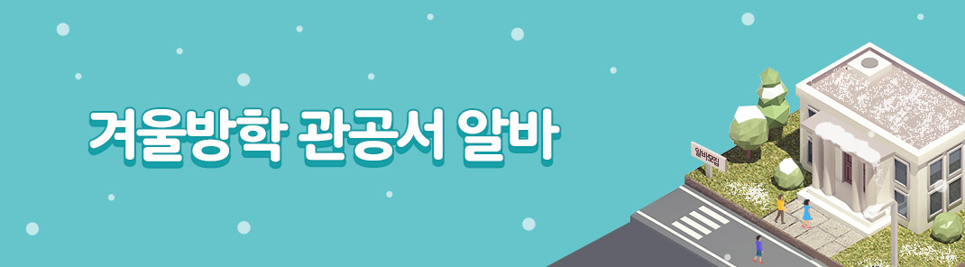 2018 겨울방학 관공서 알바