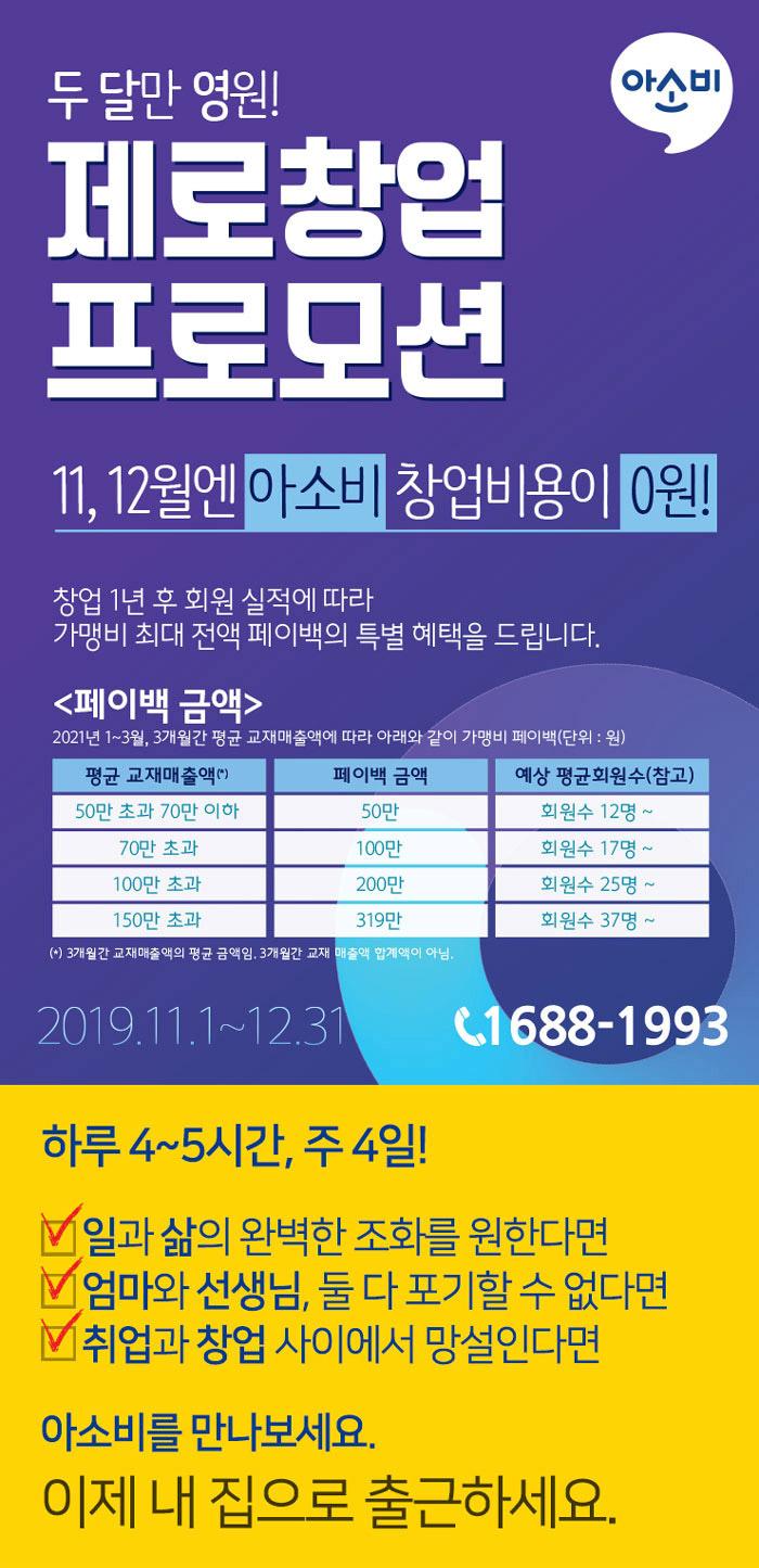 두 달만 영원! 제로창업 프로모션 11,12월엔 아소비 창업비용이 0원!