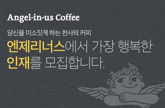 Angel-in-us Coffee 당신을 미소짓게 하는 천사의 커피 엔제리너스에서 가장 행복한 인재를 모집합니다.