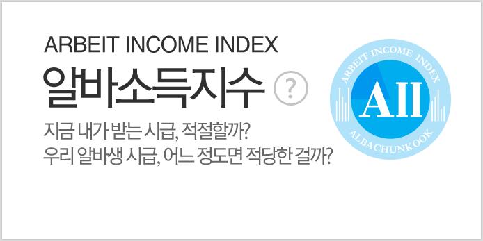 알바소득지수(Arbeit Income Index) 지금 내가 받는 시급, 적절할까? 우리 알바생 시급, 어느 정도면 적당한 걸까?