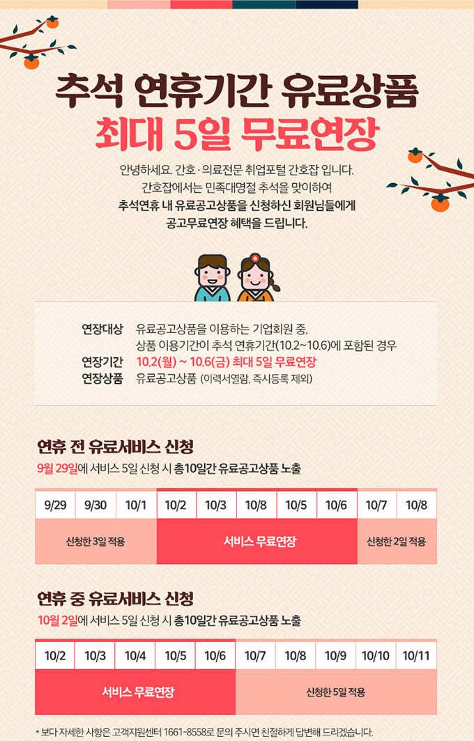 추석 연휴기간 유료상품 최대 10일 무료 연장