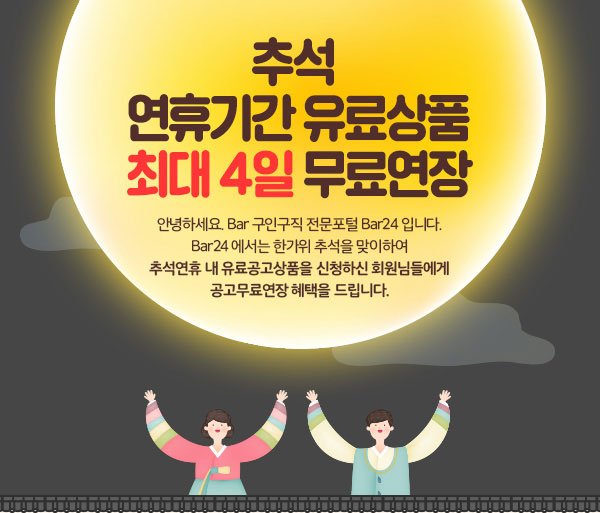 추석 연휴기간 유료상품 최대 4일 무료연장
