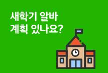 ★대학생 대상★ 새학기 알바 계획 있나요?