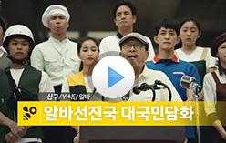 알바선진국 대국민담화 편 - 30